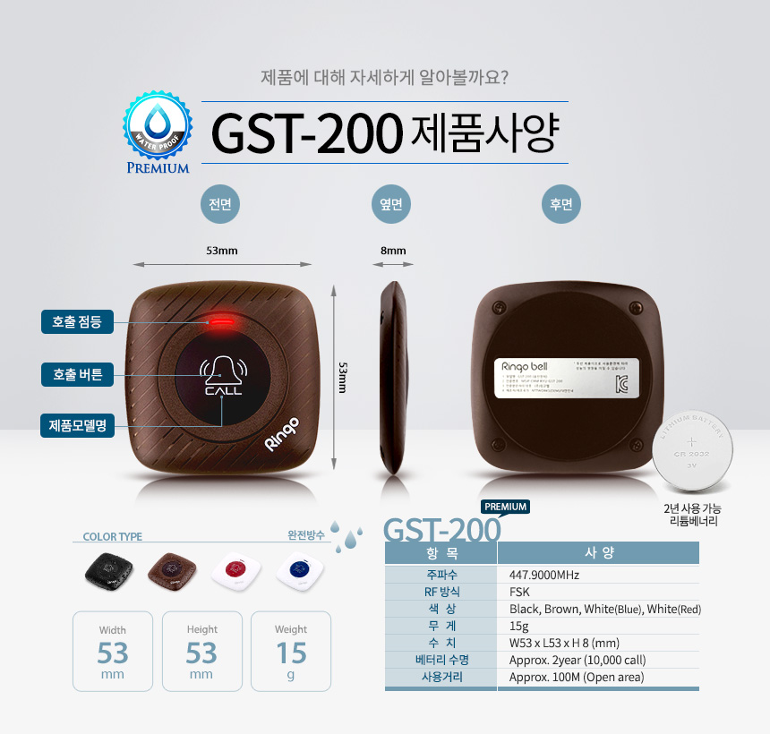 Chuông gọi y tá GST-200