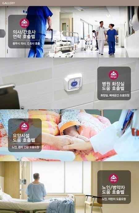 Hệ thống chuông gọi y tá có thực sự là giải pháp nâng cao chất lượng phục vụ trong bệnh viện ?